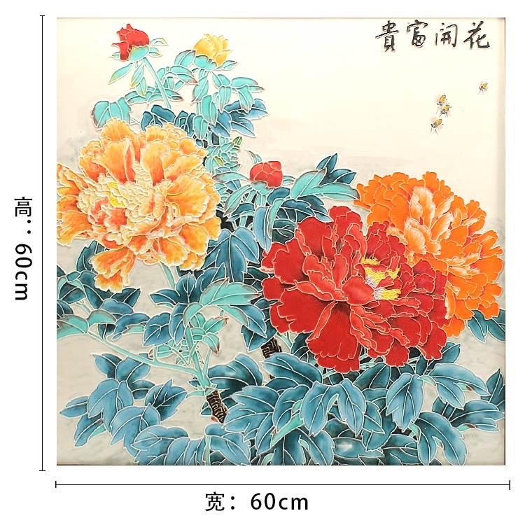 三彩牡丹瓷板画